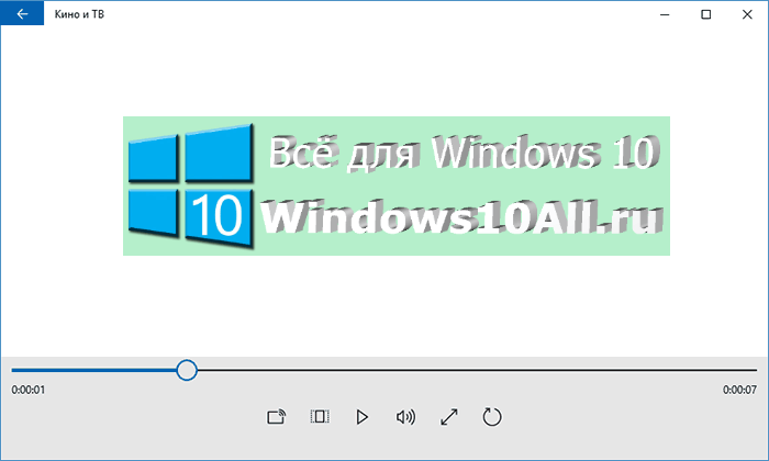 видеоплеер Windows 10