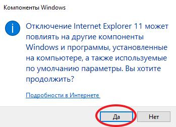 отключение Internet Explorer 11