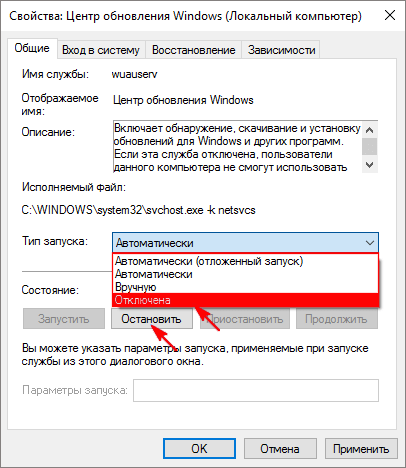 Отключаем настройки обновления в Windows 10