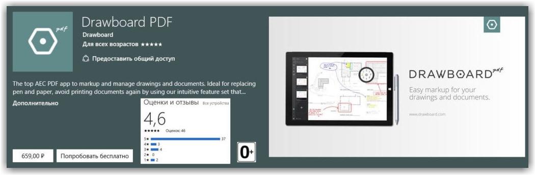Магазин Windows 10 приложение Drawboard PDF