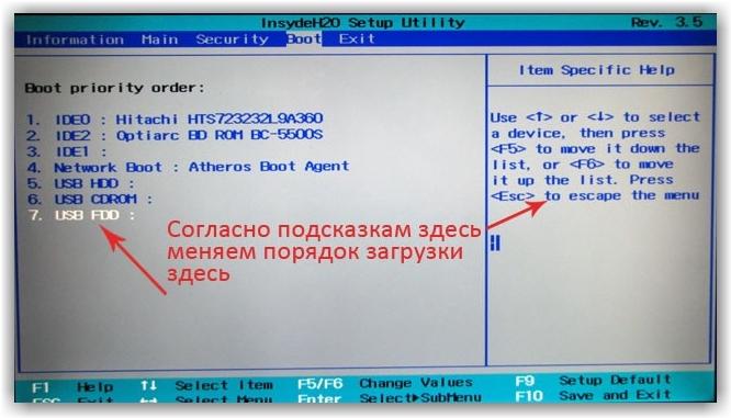 БИОС загрузка с флешки или диска CD/DVD