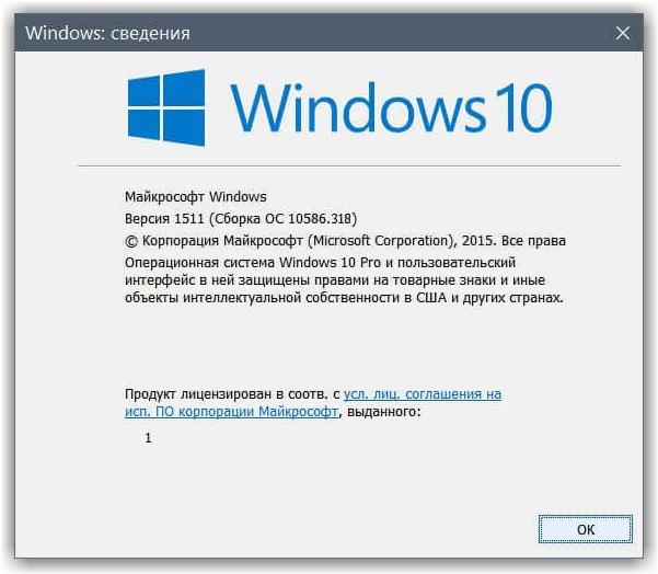 Обновление Windows_10586.318