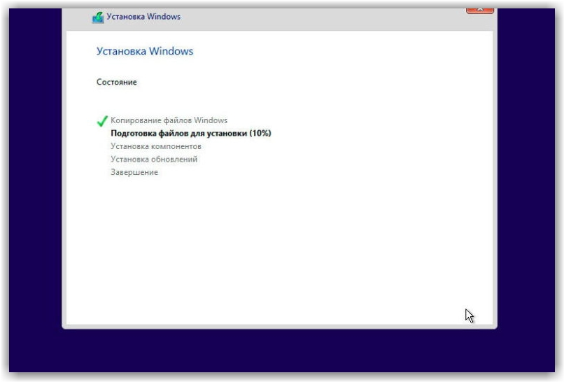 ustanovka-Win-10-kopirovanie-failov