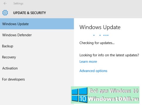 Страница обновления Windows 10