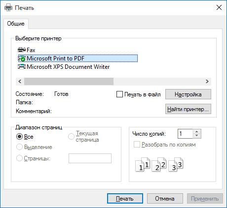 PDF принтер Windows 10