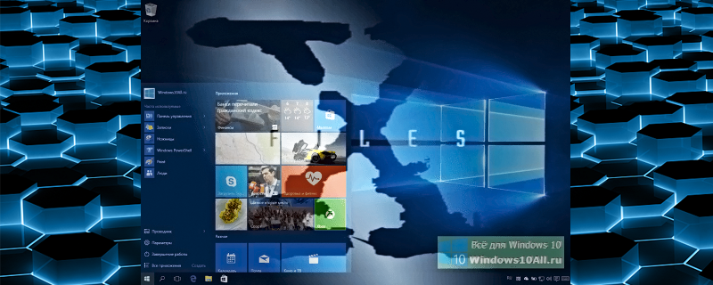 Секреты Windows 10