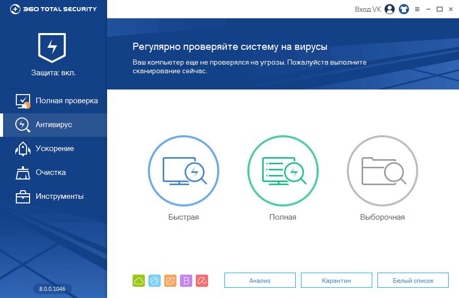 Интерфейс программы 360 Total Security