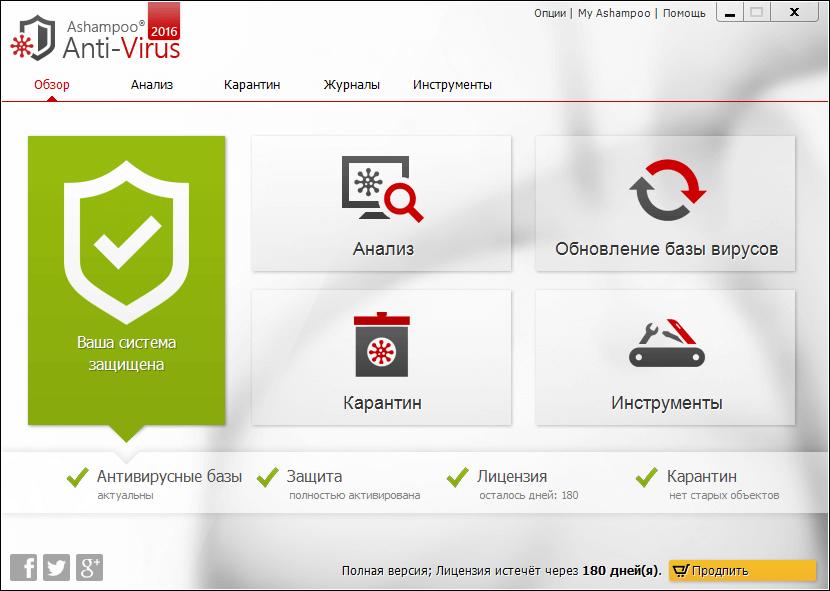 Интерфейс программы Ashampoo Anti-Virus 2015