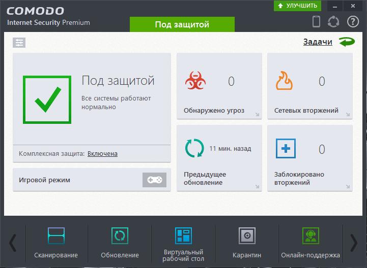 Интерфейс программы Comodo