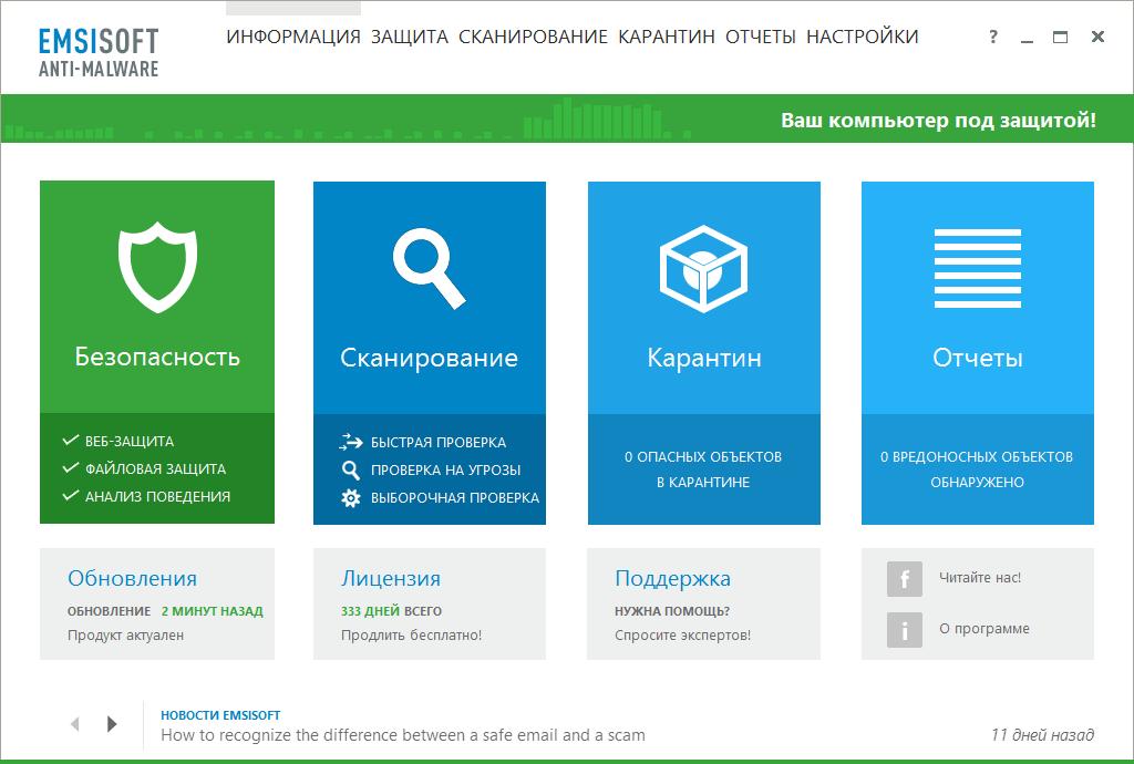 Интерфейс программы Emsisoft Anti-Malware