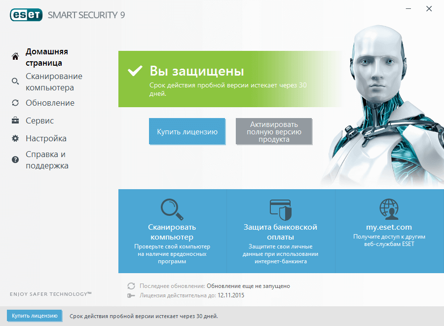 Eset nod32 smart security скачать бесплатно eset nod32 smart.