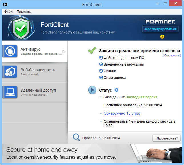 Интерфейс программы FortiClient