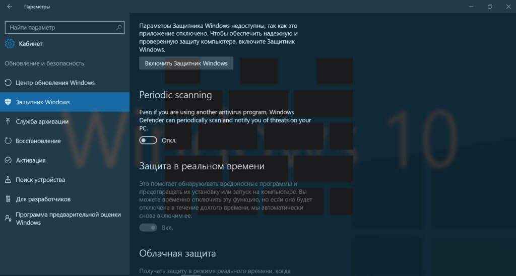 Новая функцию в Windows 10 — Limited Periodic Scanning
