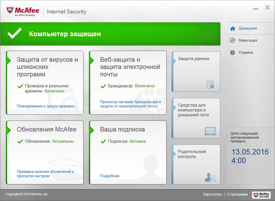 Интерфейс программы McAfee IS2016
