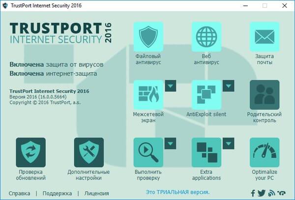 Интерфейс программы TrustPort Internet Security 0016