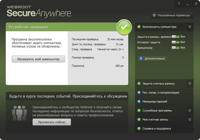Интерфейс программы Webroot