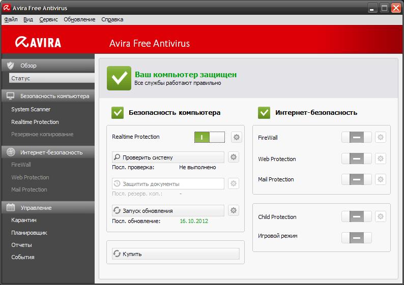 Интерфейс программы Avira 2016