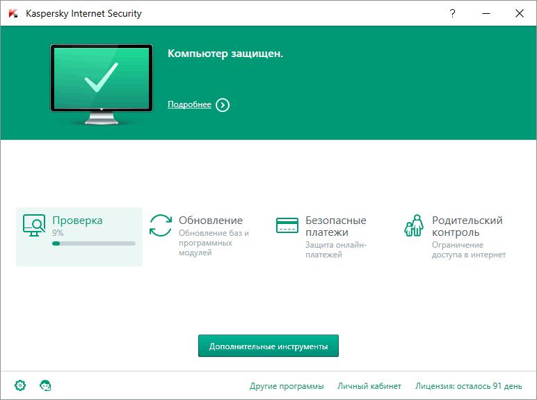 Интерфейс программы kaspersky internet security 2017