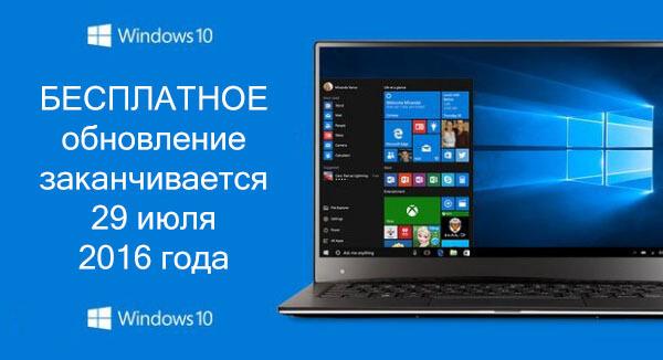 Больше не будет возможности бесплатно обновиться до Windows 10