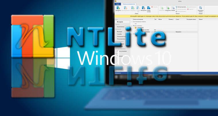 NTLite Бесплатно — инструмент для настройки Windows 10