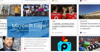 Панель новостей Edge