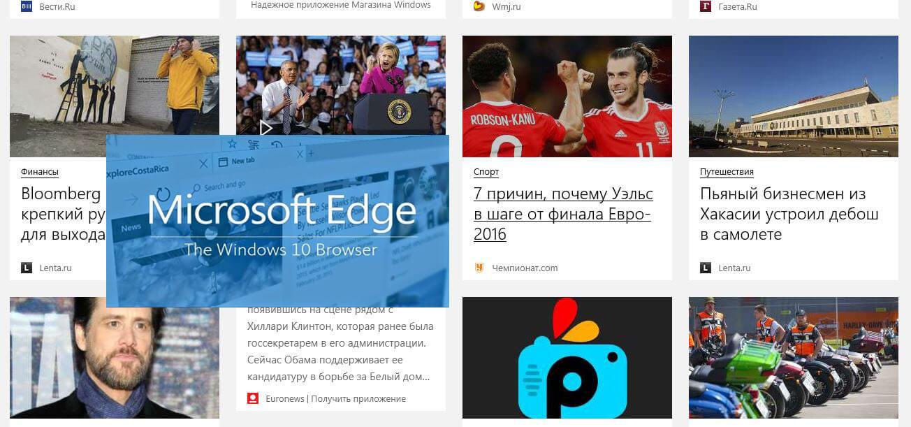 Как изменить канал новостей в Microsoft Edge?