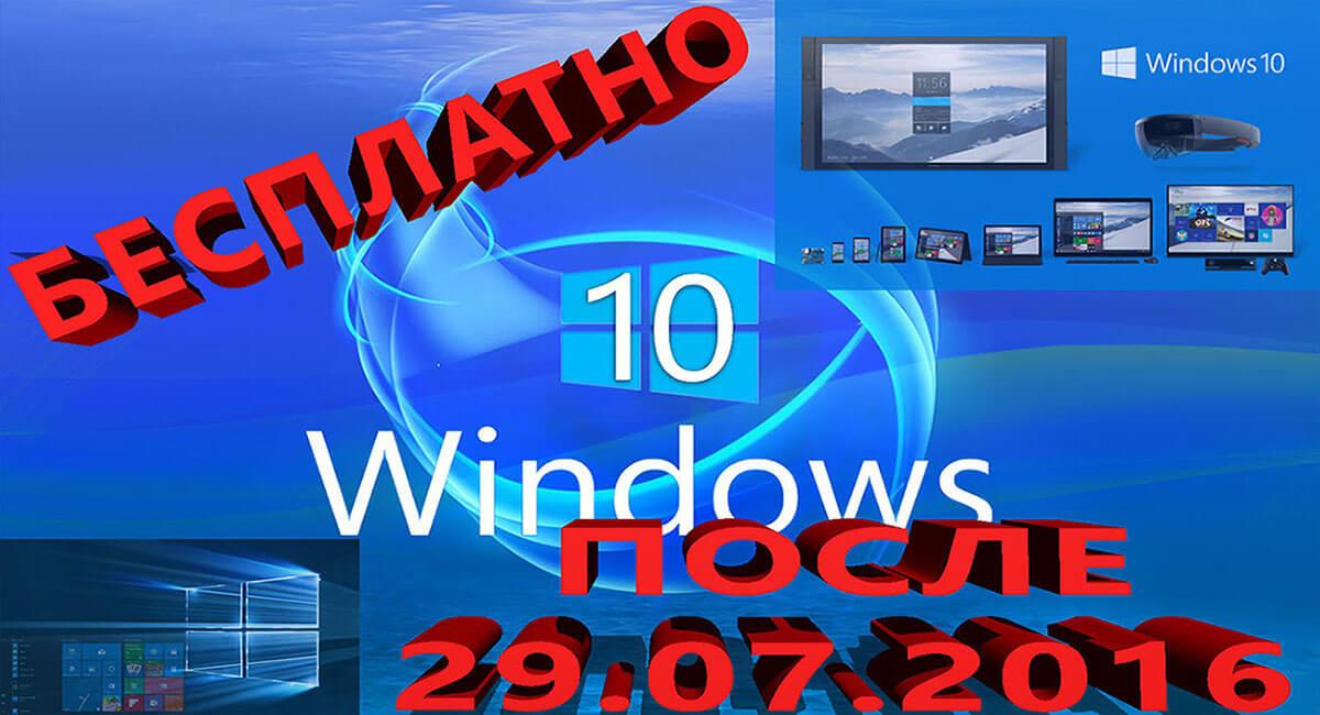 Хотите получить Windows 10 бесплатно после 29 июля
