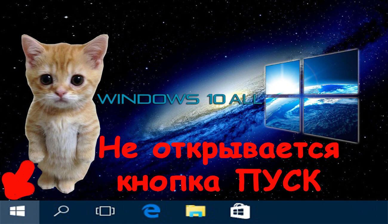 Кнопка меню «Пуск» не открывается в Windows 10