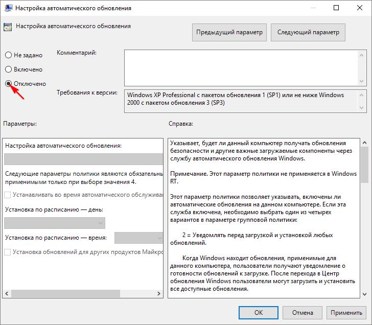 Отключаем настройки обновления в Windows 10