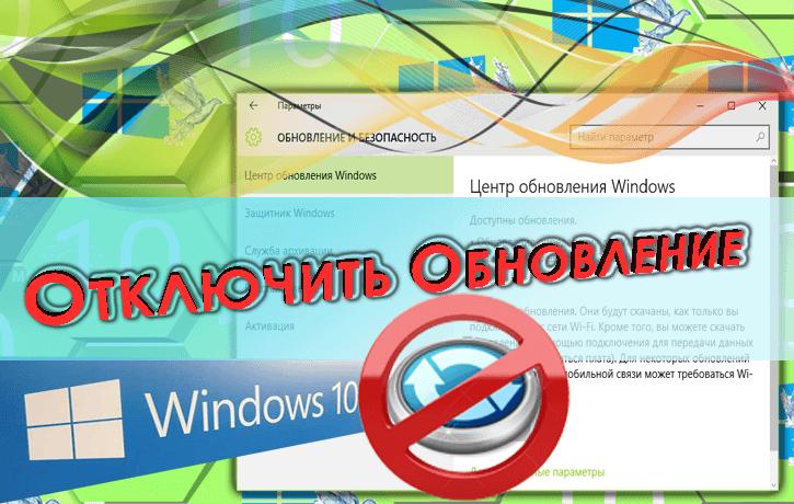 Верный способ, как отключить обновление windows 10