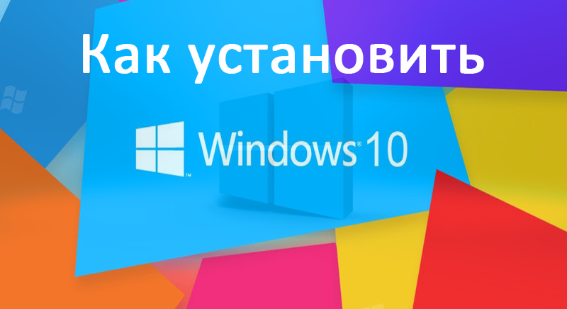Установить Windows 10 — всё просто !