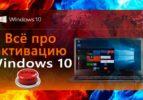 Всё про активацию ОС Windows 10