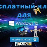 Бесплатный ключ для Windows10
