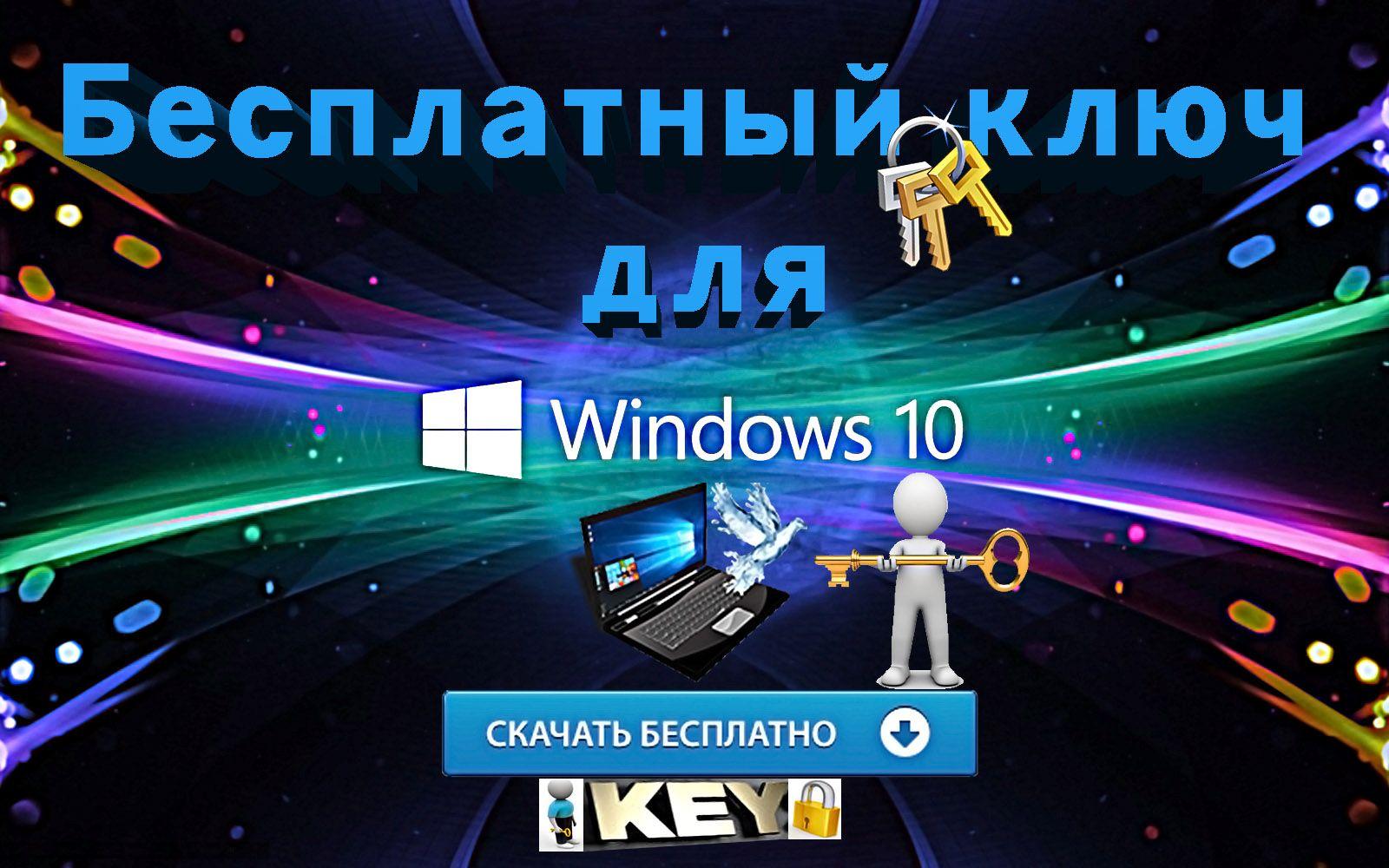 Скачать бесплатно ключ для ОС Windows 10