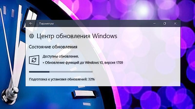 Началась раздача Windows 10 Fall Creators Update