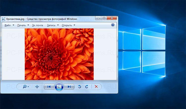 Восстановление старого просмотра фотографий в Windows 10