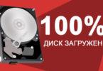 Решение загрузки диска на 100% в Windows10