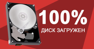 Решение загрузки диска на 100% в Windows 10
