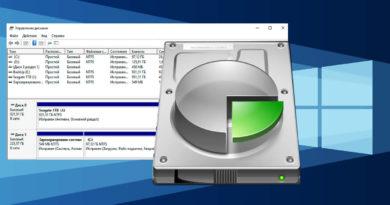 Разбить HDD или SSD диск на разделы в Windows 10