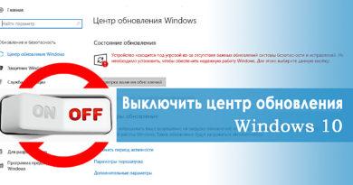 Выключить центр обновления в Windows 10