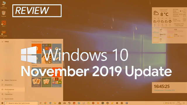 Обновление Windows 10 November 2019 Update