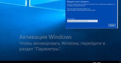 Ограниченные возможности в нелицензионной версии Windows 10